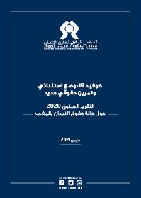 التقرير السنوي برسم سنة 2020: