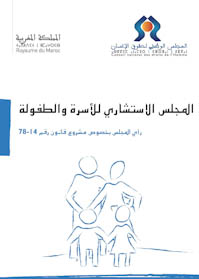 رأي المجلس الوطني لحقوق الإنسان بخصوص مشروع قانون 78.14 يتعلق بالمجلس الاستشاري للأسرة والطفولة